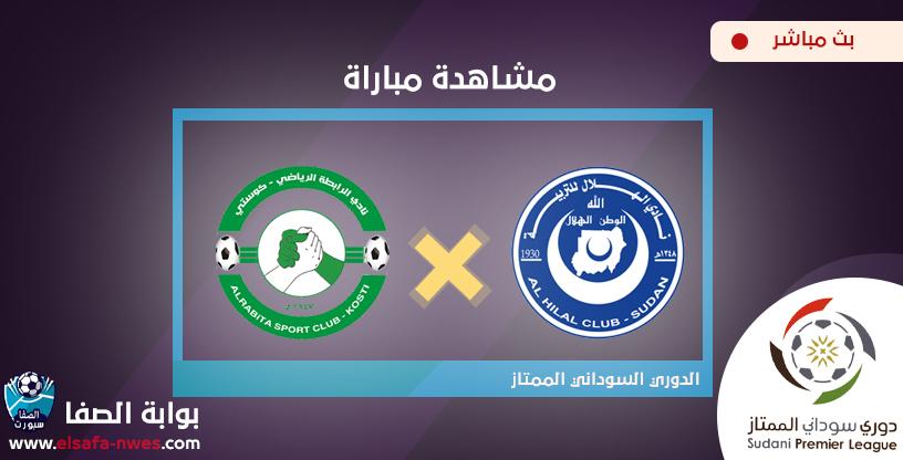 مشاهدة مباراة الهلال والرابطة كوستي بث مباشر اليوم الجمعة 6-3-2020 في الدوري السوداني