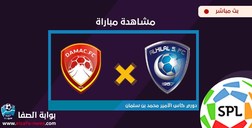 مشاهدة مباراة الهلال وضمك بث مباشر اليوم الاربعاء 11-3-2020 في الدوري السعودي