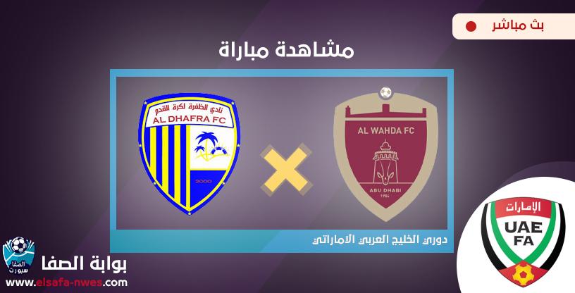 مشاهدة مباراة الوحدة والظفرة بث مباشر اليوم السبت 14-3-2020 في دوري الخليج العربي الاماراتي