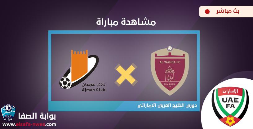 مشاهدة مباراة الوحدة وعجمان بث مباشر اليوم الجمعة 6-3-2020 في دوري الخليج العربي الاماراتي