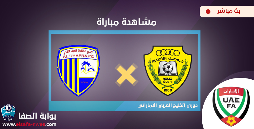 مشاهدة مباراة الوصل والظفرة بث مباشر اليوم الخميس 5-3-2020 في دوري الخليج العربي الاماراتي