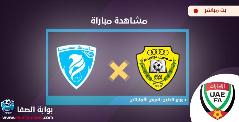 مشاهدة مباراة الوصل وحتا بث مباشر اليوم الجمعة 13-3-2020 في دوري الخليج العربي الاماراتي