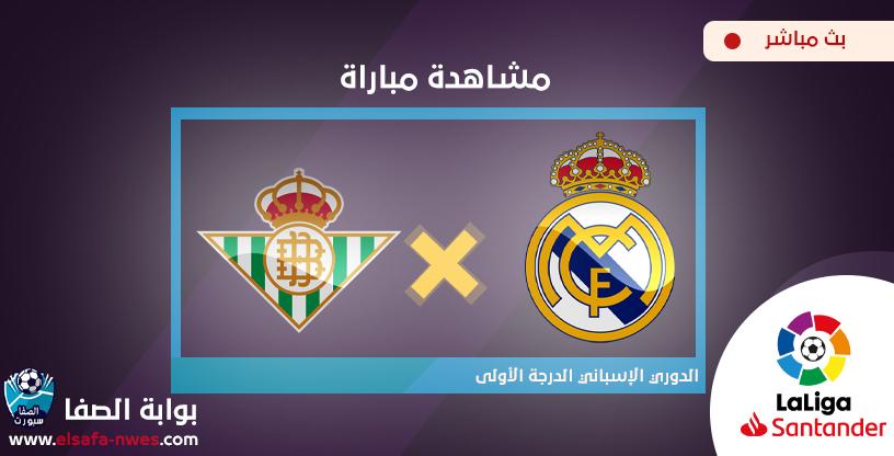 مشاهدة مباراة ريال مدريد وريال بيتيس بث مباشر اليوم لايف اون لاين Live HD بدون تقطيع في الدوري الاسبانى