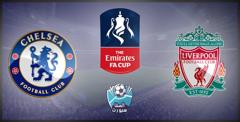 مشاهدة مباراة ليفربول وتشيلسي بث مباشر اليوم لايف اون لاين Live HD بدون تقطيع في كاس الاتحاد الانجليزي