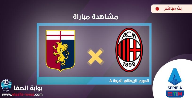 مشاهدة مباراة ميلان وجنوى بث مباشر اليوم في الدوري الايطالى