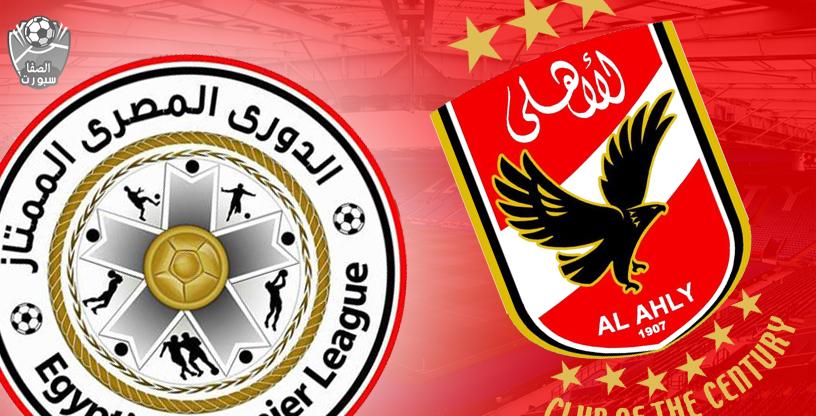 مواعيد مباريات الاهلي القادمة فى شهر مارس 2020 في الدوري المصرى ودوري ابطال افريقيا