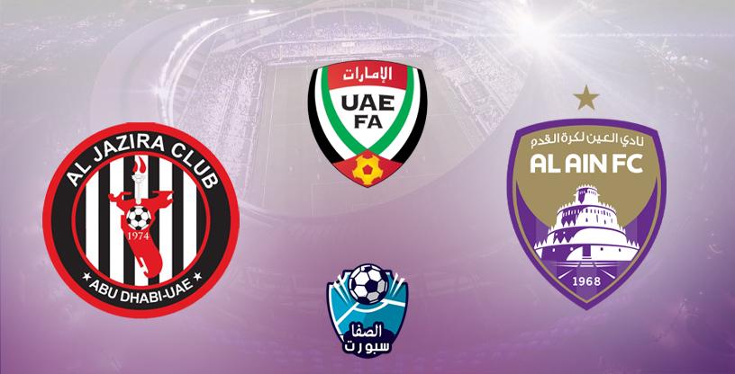موعد مباراة العين والجزيرة اليوم السبت 14-3-2020 مع القنوات الناقلة في دوري الخليج العربي الاماراتي