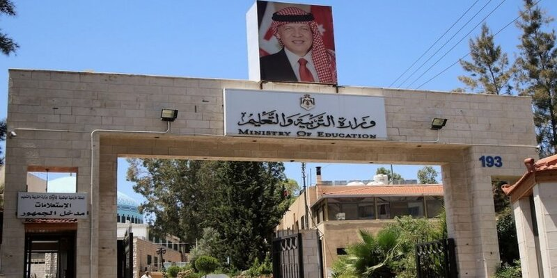 منصة درسك Darsak للتعلم عن بعد وزارة التربية والتعليم الأردنية