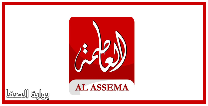 تردد قناة العاصمة الجديد على النايل سات Frequency Channel Alassema