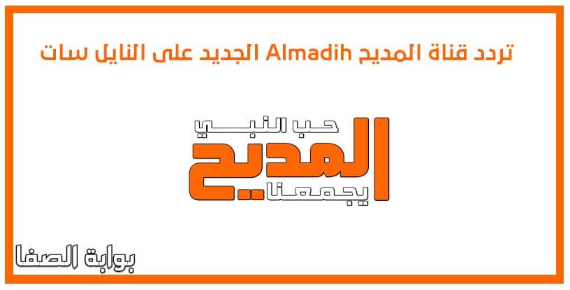 تردد قناة المديح Almadih الجديد على النايل سات