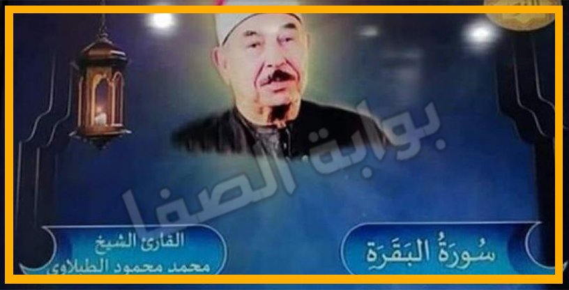 صورة تردد قناة النور للقرآن الكريم Al Nour Quran الجديد 2021 علي النايل سات