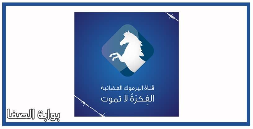 صورة تردد قناة اليرموك Yarmouk TV الجديد علي النايل سات