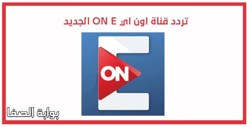 تردد قناة اون اي ON E الجديد