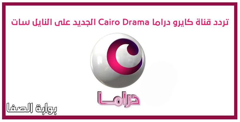 تردد قناة كايرو دراما Cairo Drama الجديد على النايل سات