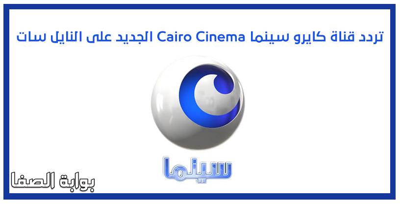 تردد قناة كايرو سينما Cairo Cinema الجديد على النايل سات