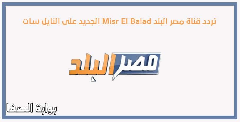صورة تردد قناة مصر البلد Misr El Balad الجديد على النايل سات