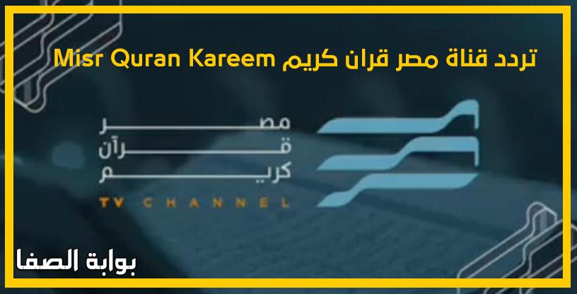 صورة تردد قناة مصر قران كريم Misr Quran Kareem على النايل سات