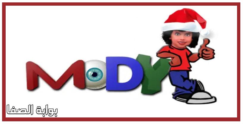 صورة تردد قناة مودي كيدز mody kids الجديد على النايل سات