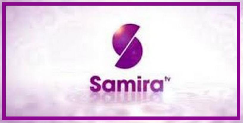 سميرة سفره Samira TV الجديد على النايل سات
