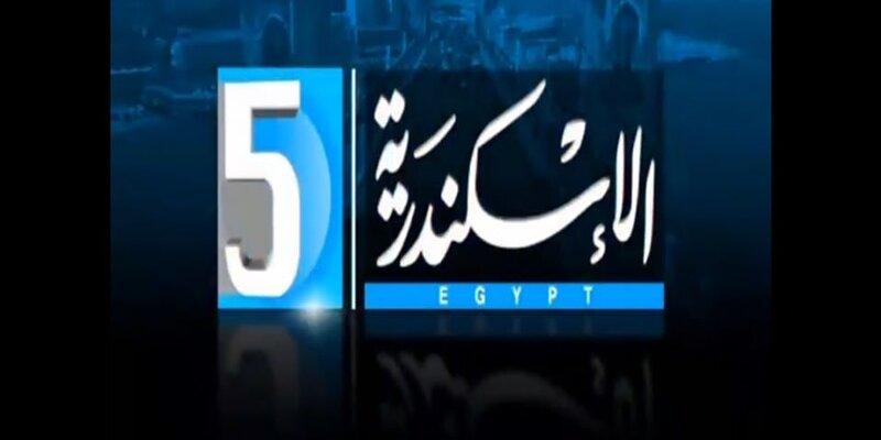 تردد قناة الاسكندرية Alexandria الجديد علي النايل سات