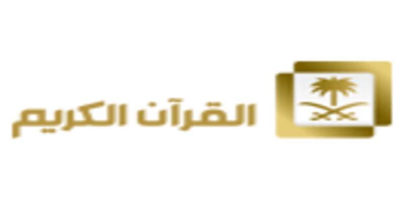 تردد قناة القران الكريم Quran TV الجديد على النايل سات والعرب سات وياه سات