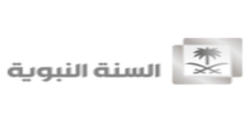 تردد قناة السنة النبوية Sunna TV الجديد على النايل سات والعرب سات وياه سات