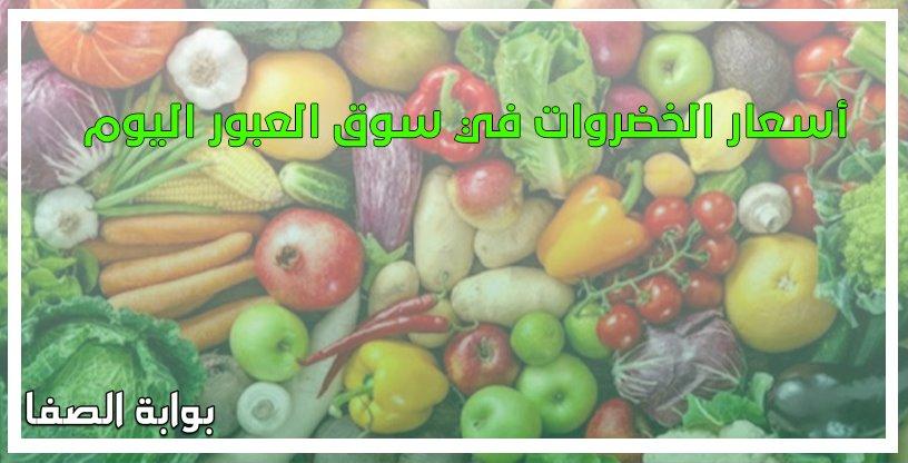 أسعار الخضروات في سوق العبور اليوم السبت 30-5-2020
