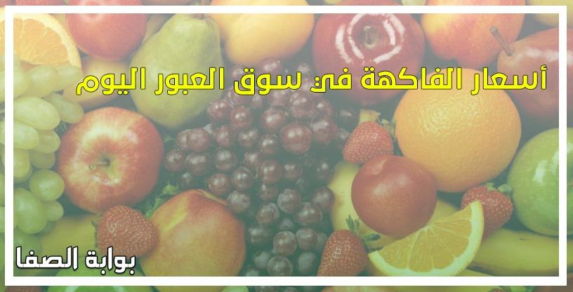 أسعار الفاكهة في سوق العبور اليوم الاثنين 18-5-2020