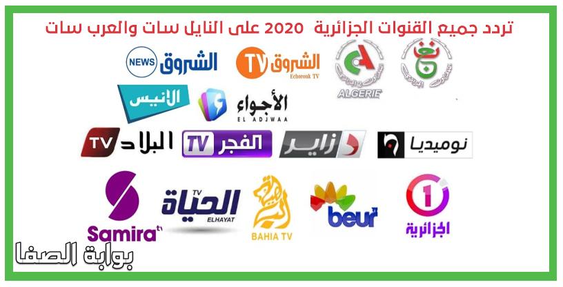 صورة تردد القنوات الجزائرية الجديد 2020 على النايل سات والعرب سات وجميع الاقمار الصناعية