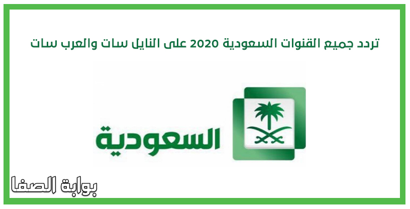 تردد قنوات السعودية الجديد 2020 على النايل سات والعرب سات وجميع الاقمار الصناعية