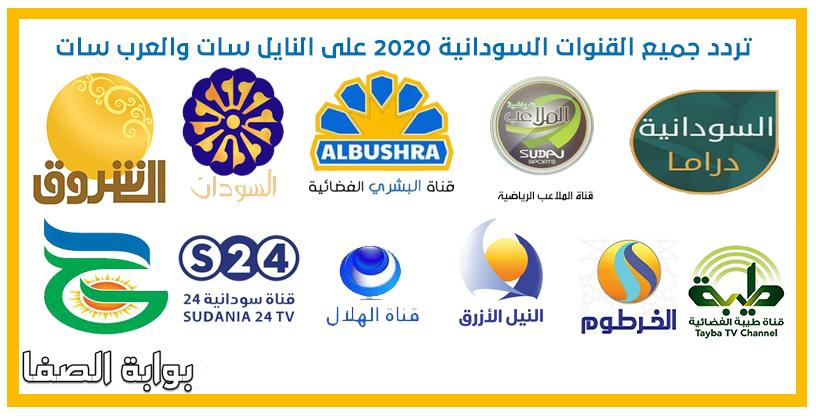 تردد القنوات السودانية الجديد 2020 على النايل سات والعرب سات وجميع الاقمار الصناعية