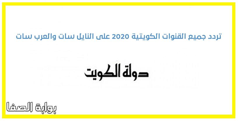 تردد جميع القنوات الكويتية 2020 على النايل سات والعرب سات وكل الأقمار الصناعية
