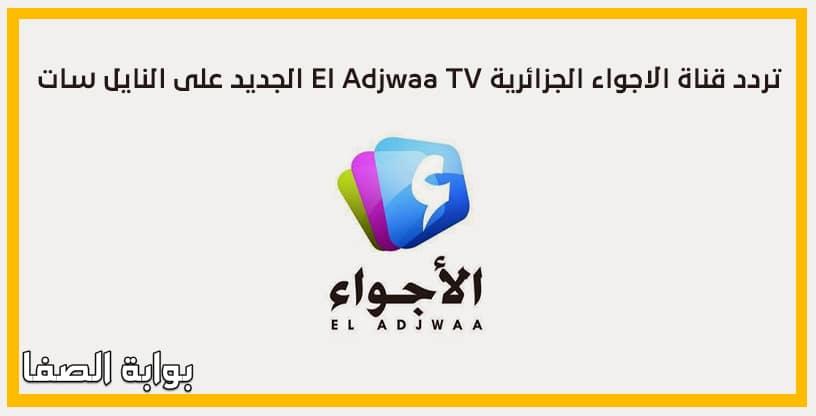 صورة تردد قناة الاجواء الجزائرية El Adjwaa TV الجديد على النايل سات