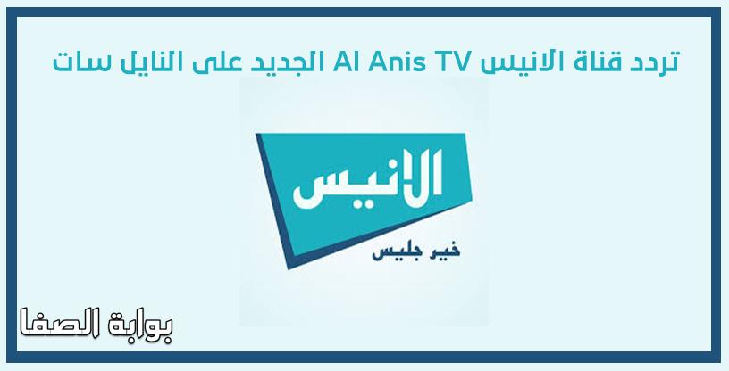 صورة تردد قناة الانيس Al Anis TV الجديد على النايل سات