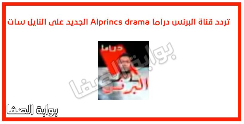تردد قناة البرنس دراما Alprincs drama الجديد على النايل سات