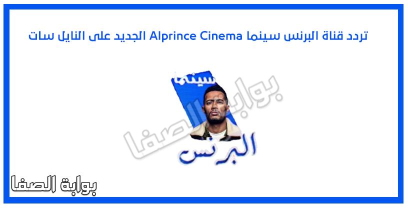صورة تردد قناة البرنس سينما Alprince Cinema الجديد على النايل سات