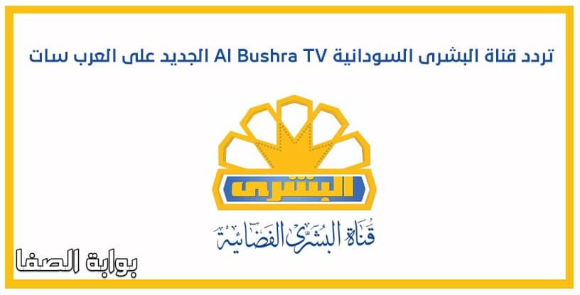 صورة تردد قناة البشرى السودانية Al Bushra TV الجديد على العرب سات