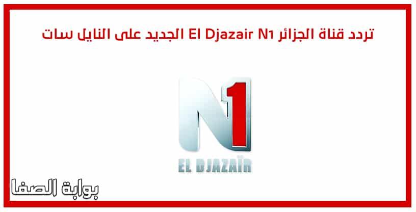 صورة تردد قناة الجزائر El Djazair N1 الجديد على النايل سات