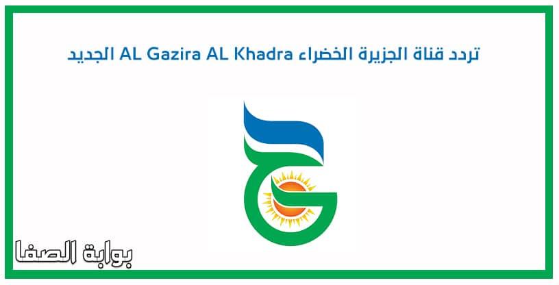 صورة تردد قناة الجزيرة الخضراء AL Gazira AL Khadra الجديد على العرب سات بدر 4