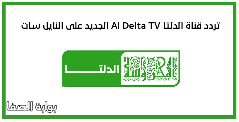 صورة تردد قناة الدلتا Al Delta TV الجديد على النايل سات