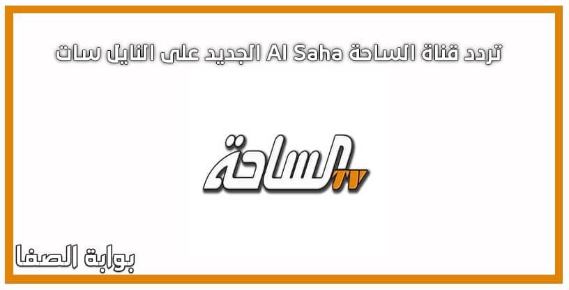 صورة تردد قناة الساحة Al Saha الجديد على النايل سات