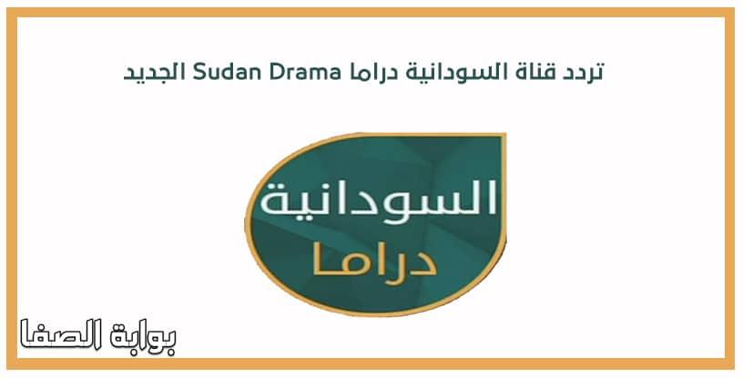 صورة تردد قناة السودانية دراما Sudan Drama الجديد على العرب سات بدر 4