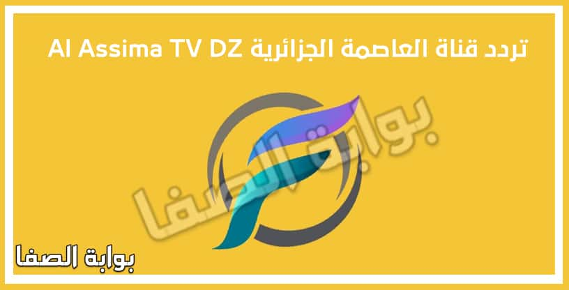 صورة تردد قناة العاصمة الجزائرية Al Assima TV DZ الجديد على النايل سات