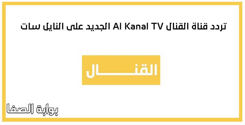 صورة تردد قناة القنال Al Kanal TV الجديد على النايل سات