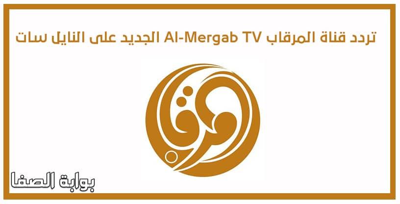 صورة تردد قناة المرقاب Al-Mergab TV الجديد على النايل سات