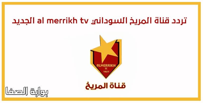 صورة تردد قناة المريخ السوداني Al Merrikh TV الجديد على العرب سات بدر4