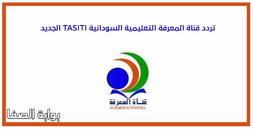 صورة تردد قناة المعرفة التعليمية السودانية TASITI الجديد على العرب سات بدر4