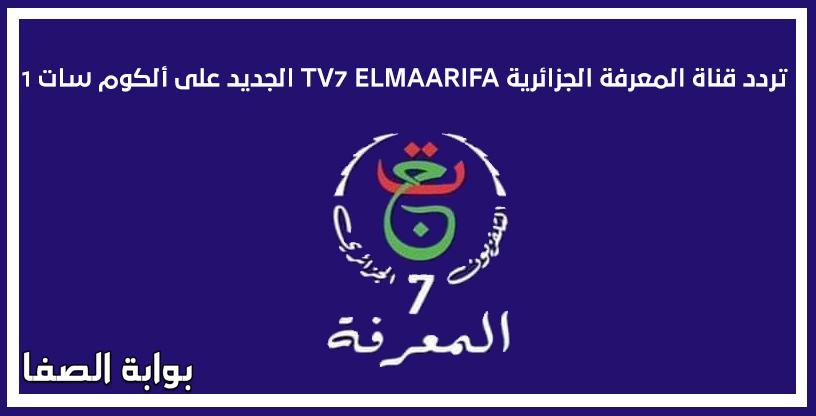 صورة تردد قناة المعرفة الجزائرية TV7 ELMAARIFA الجديد على ألكوم سات 1