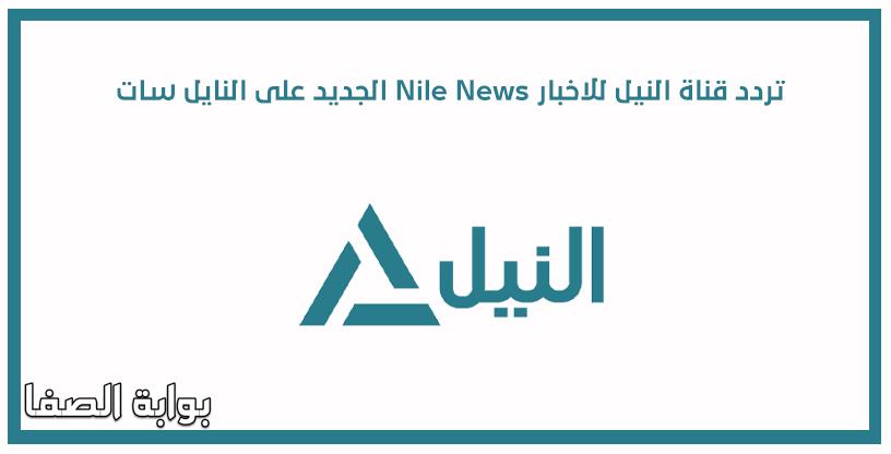 تردد قناة النيل للاخبار Nile News الجديد على النايل سات