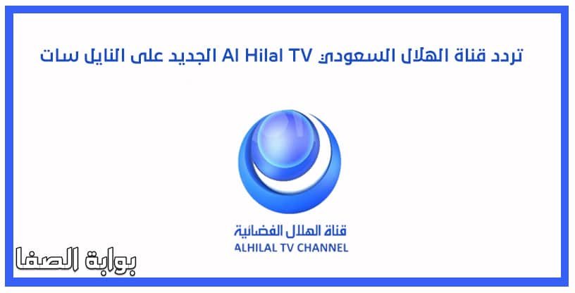 صورة تردد قناة الهلال السعودي Al Hilal TV الجديد على النايل سات
